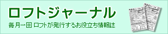 ロフトジャーナル(毎月一回 ロフトが発行するお役立ち情報誌)