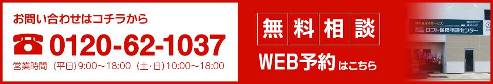 電話お問い合わせは「0120-62-1037」まで。無料相談のWEB予約はこちらをクリック!