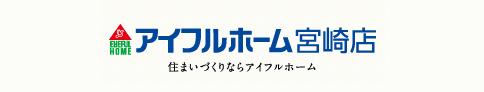 アイフルホーム 宮崎店