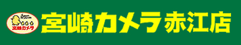 宮崎カメラ(赤江店)